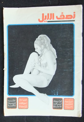 Nosf al Layl Arabic Lebanese #1 (First Year) Magazine 1970s? مجلة نصف الليل