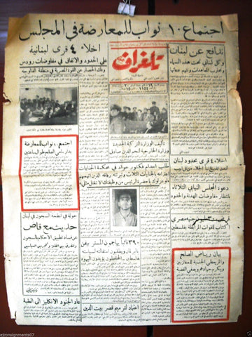 Telegraph جريدة تلغراف Arabic Lebanese Lebanon Newspaper 1949