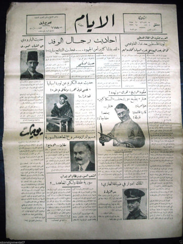 AL Ayam جريدة الأيام Arabic Vintage Syrian {Hitler} Newspaper 1936 Sep. 1