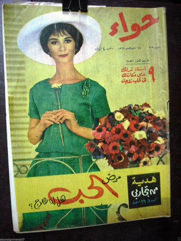 Al Hawaa Arabic Vintage Women Fashion Magazine #309 Lebanese Beirut 1962