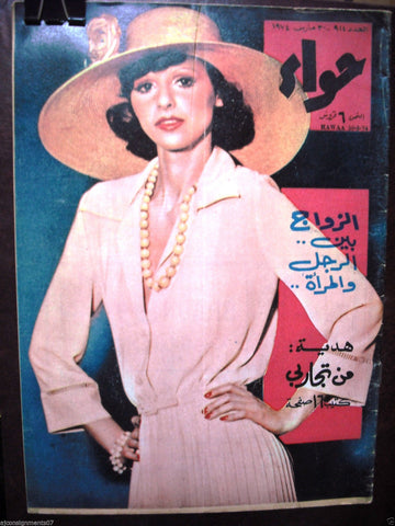 Al Hawaa Arabic Vintage Women Fashion Magazine #914 Lebanese Beirut 1974