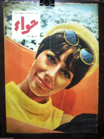 Al Hawaa Arabic Vintage Women Fashion Magazine #521 Lebanese Beirut 1966