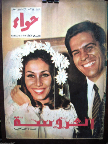 Al Hawaa Arabic Vintage Women Wedding Fashion Magazine #744 Lebanese 1970