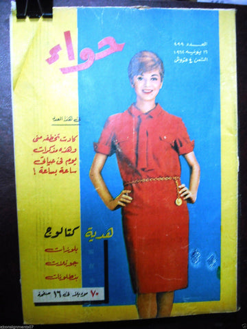 Al Hawaa Arabic Vintage Women Fashion Magazine #299 Lebanese Beirut 1962