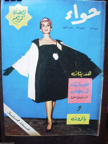 Al Hawaa Arabic Vintage Women Fashion Magazine #280 Lebanese Beirut 1962