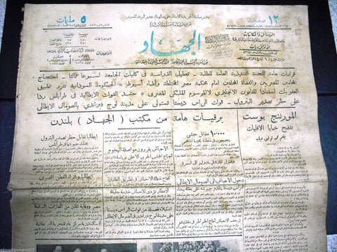 """AL Guihad"" جريدة الجهاد Arabic Vintage Egyptian Nov. 29 Newspaper 1935"