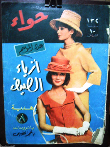 Al Hawaa Arabic Vintage Women Summer Fashion Magazine #292 Lebanese Beirut 1962