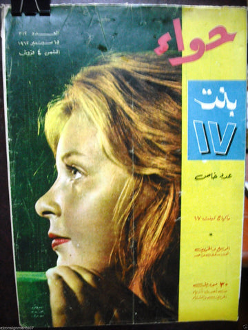 Al Hawaa Arabic Vintage Women Fashion Magazine #312 Lebanese Beirut 1962