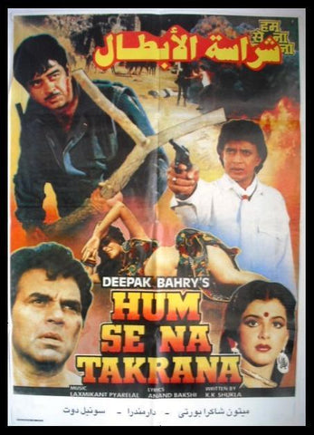 Hum Se Na Takrana (Dharmendra) Lebanese Hindi Movie Poster 90s