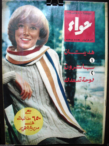 Al Hawaa Arabic Vintage Women Fashion Magazine #685 Lebanese Beirut 1969