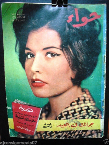 Al Hawaa Arabic Vintage Women Fashion Magazine #183 Lebanese Beirut 1960