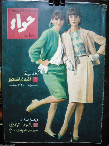 Al Hawaa Arabic Vintage Women Fashion Magazine #440 Lebanese Beirut 1965