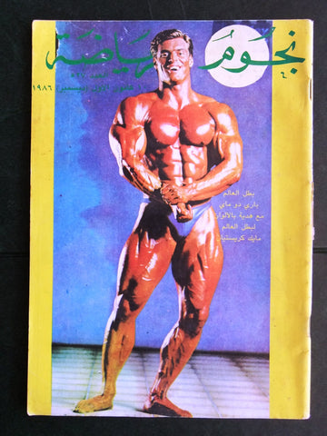 Nojoom Riyadh مجلة نجوم الرياضة Arabic Berry De Mey Bodybuilding Magazine 1986
