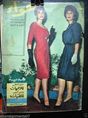 Al Hawaa Arabic Vintage Women Fashion Magazine #270 Lebanese Beirut 1961