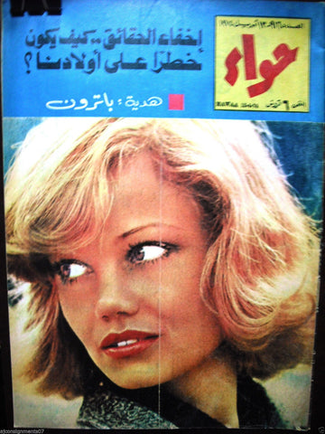 Al Hawaa Arabic Vintage Women Fashion Magazine #916 Lebanese Beirut 1974