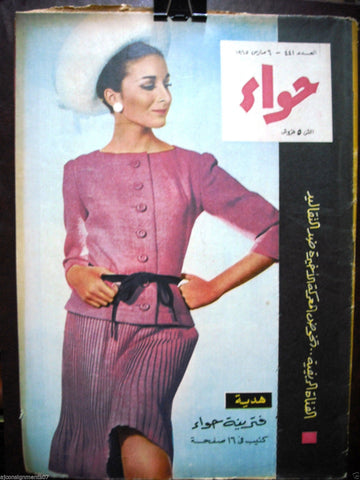 Al Hawaa Arabic Vintage Women Fashion Magazine #441 Lebanese Beirut 1965