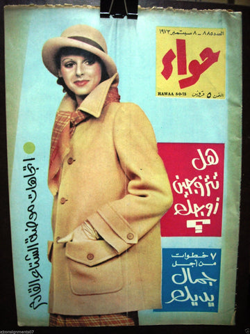 Al Hawaa Arabic Vintage Women Fashion Magazine #885 Lebanese Beirut 1973
