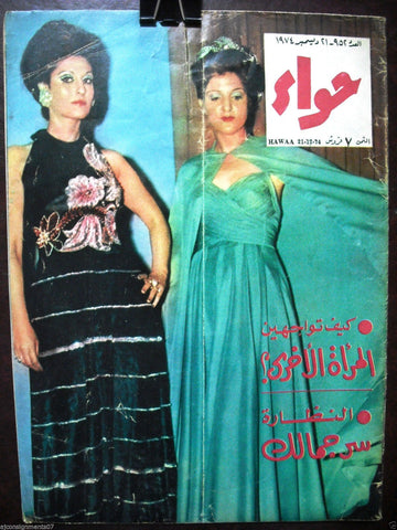 Al Hawaa Arabic Vintage Women Fashion Magazine #952 Lebanese Beirut 1974