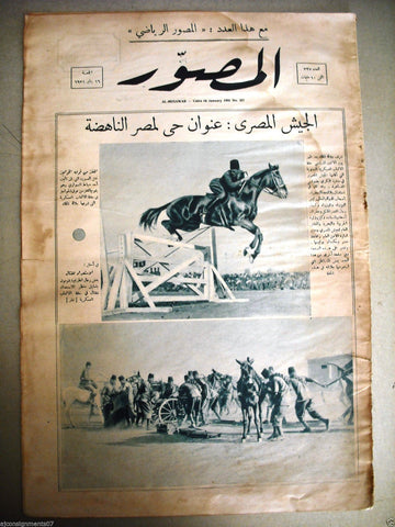 """Al Mussawar المصور Arabic Egyptian Newspaper #327 Horse Riding 1931"