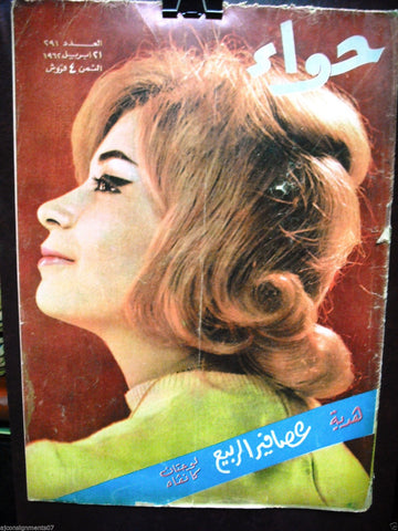 Al Hawaa Arabic Vintage Women Fashion Magazine #291 Lebanese Beirut 1962