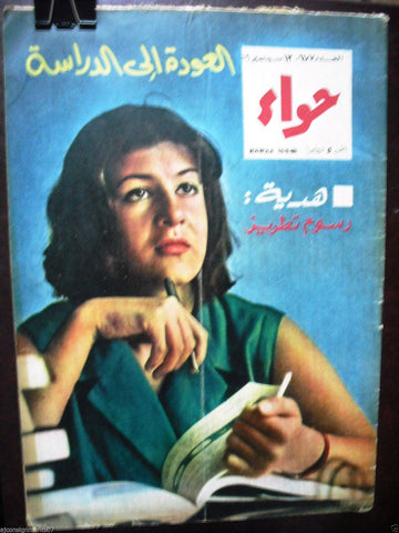 Al Hawaa Arabic Vintage Women Fashion Magazine #677 Lebanese Beirut 1969