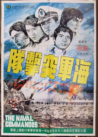 The Naval Commandos (Tony Liu) Org. Chinese Hong Kong Movie Chinese Poster 70s