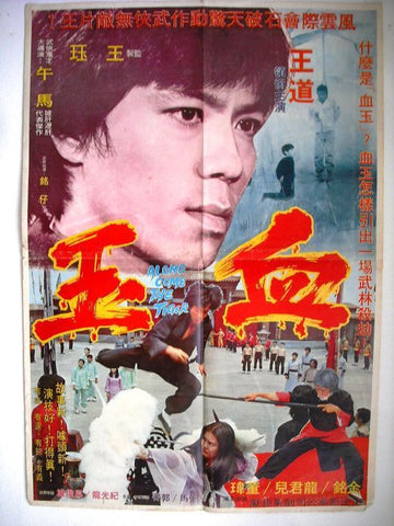 Along Comes the Tiger (Xue yu) Poster