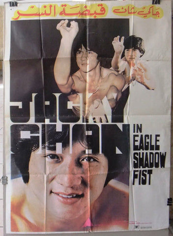 Eagle Shadow Fist Poster