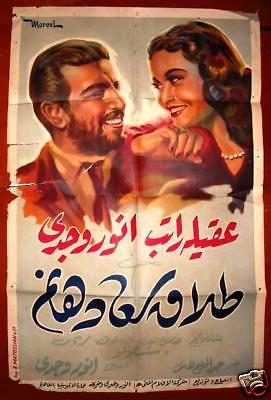 Divorce of Lady Suad Poster ملصق طلاق سعاد هانم