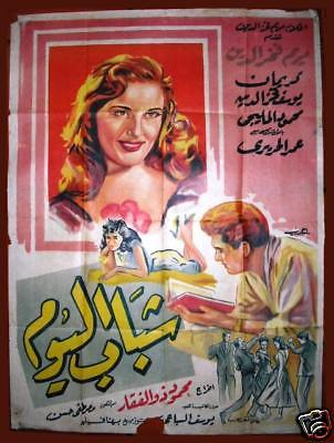 Youth of Today Poster ملصق شباب اليوم