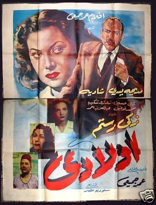 My Children Poster ملصق أولادي