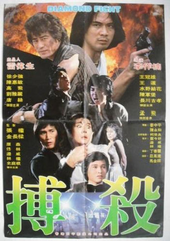 Diamond Fight {Bo sha} Poster