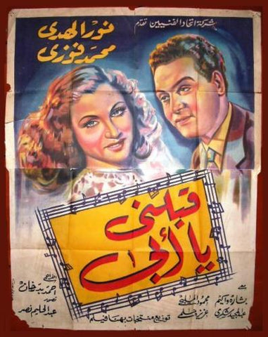 Kiss Me Father Poster ملصق قبلني يا ابي