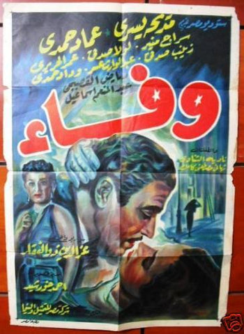 Faithful Poster ملصق وفاء