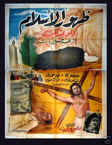 Dawn of Islam, The Poster ملصق ظهور الإسلام