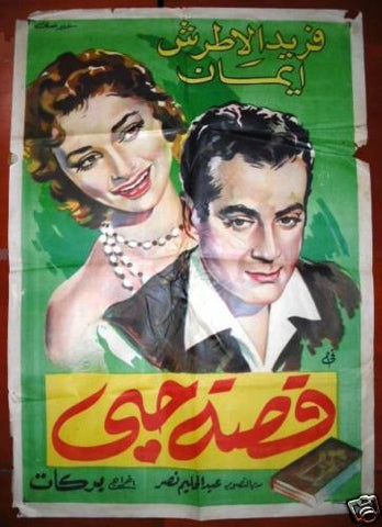 Story of My Love Poster ملصق قصة حبي