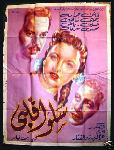 Ask My Heart Poster ملصق سلو قلبي
