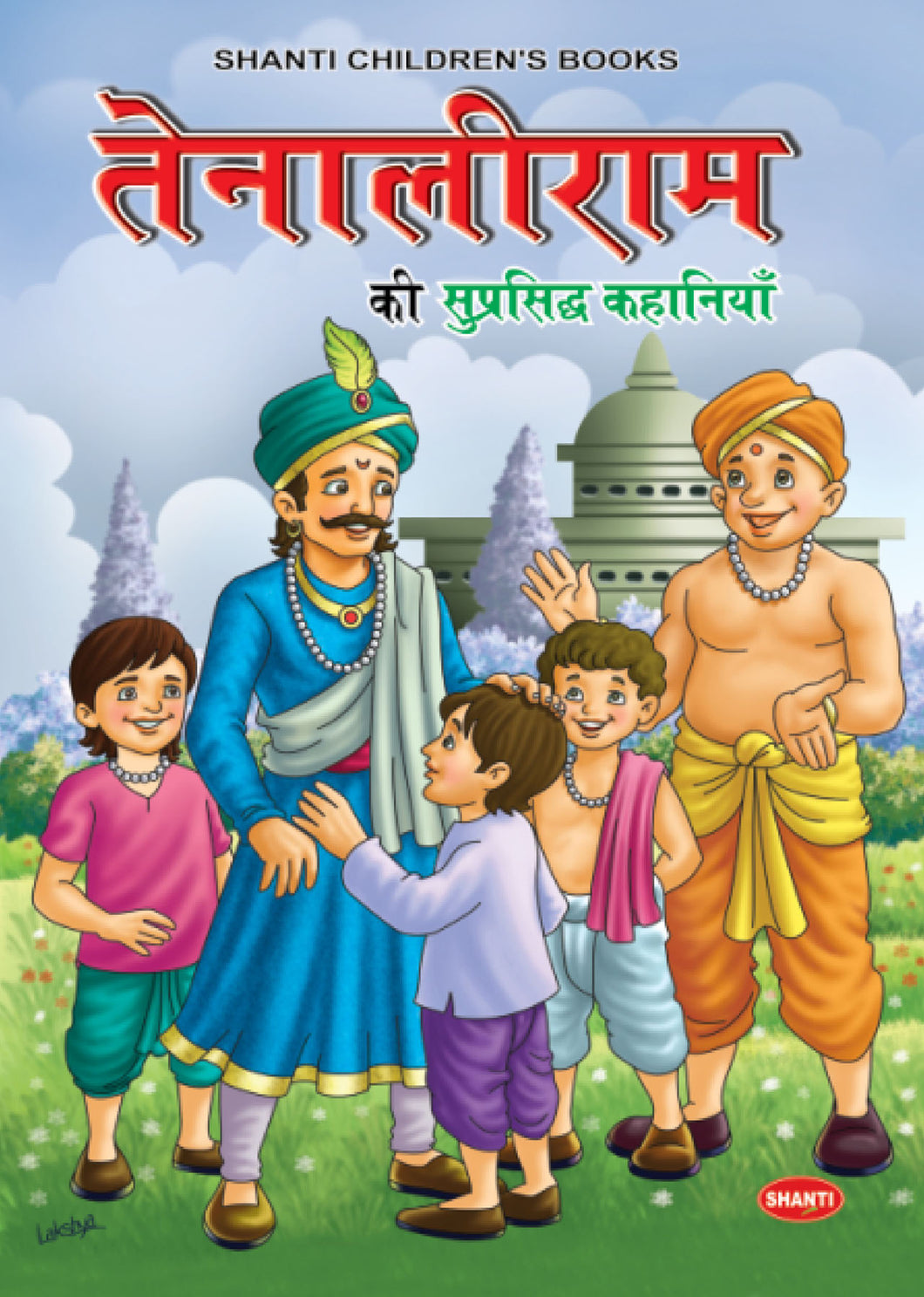 Story Books for Children-Famous Tales of Tenali Raman (Hindi)-1