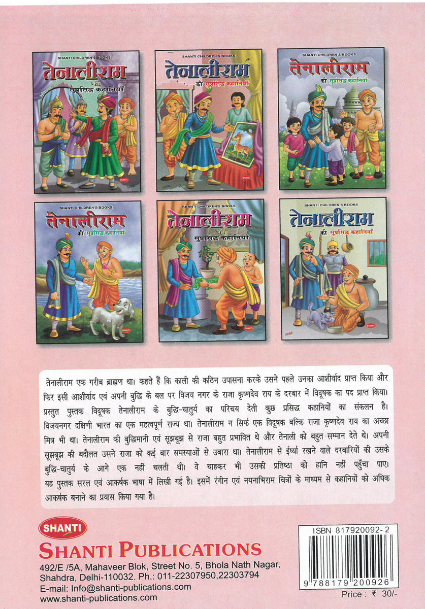 Story Books for Children-Famous Tales of Tenali Raman (Hindi)-2