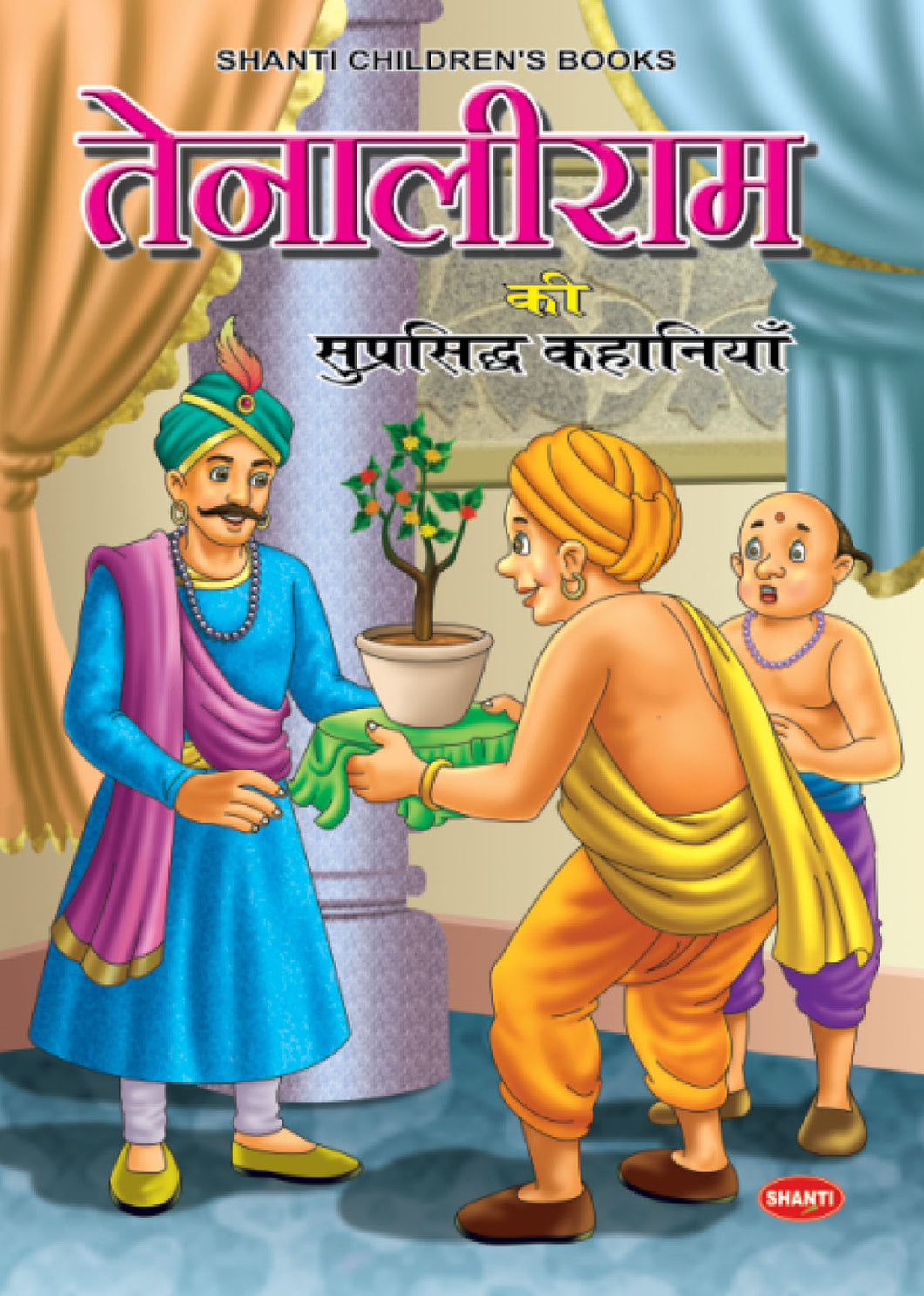 Story Books for Children-Famous Tales of Tenali Raman (Hindi)-3