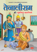 Story Books for Children-Famous Tales of Tenali Raman (Hindi)-4