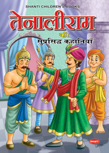 Story Books For Children Famous Tales Of Tenali Raman Hindi 5