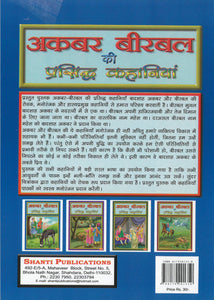 Akbar and Birbal story books-Famous Stories of Akbar and Birbal (Hindi) - 1