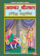 Akbar and Birbal story books-Famous Stories of Akbar and Birbal (Hindi) - 3