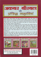 Akbar and Birbal story books-Famous Stories of Akbar and Birbal (Hindi) - 4