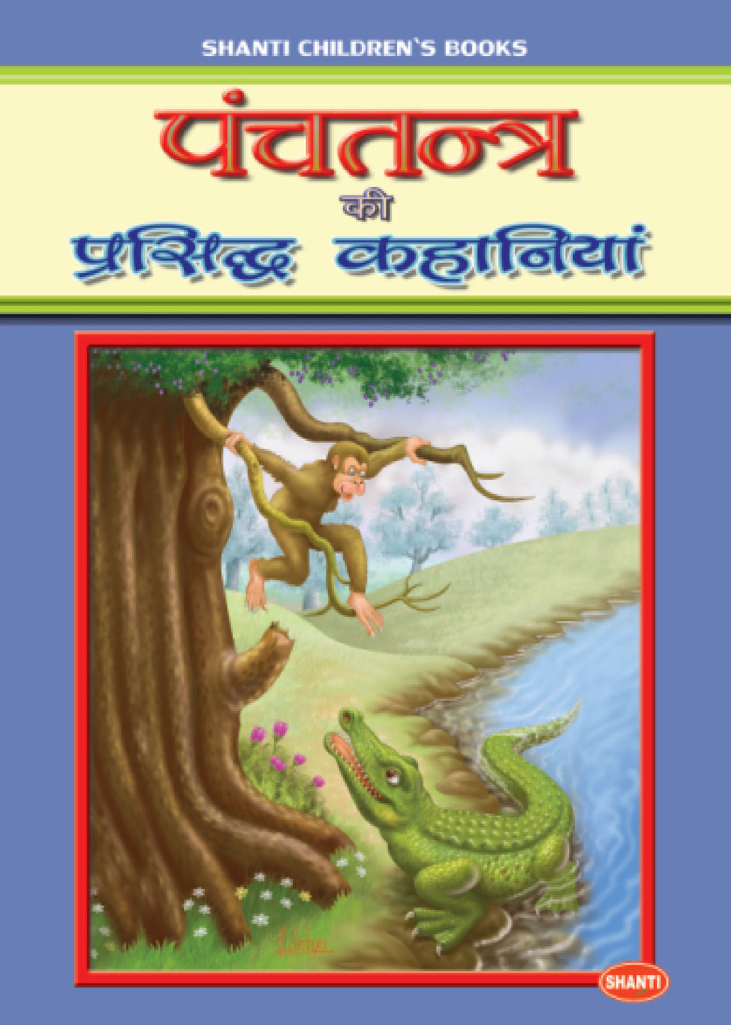 Panchatantra story books-Famous Stories of Panchatantra (Hindi) - 1