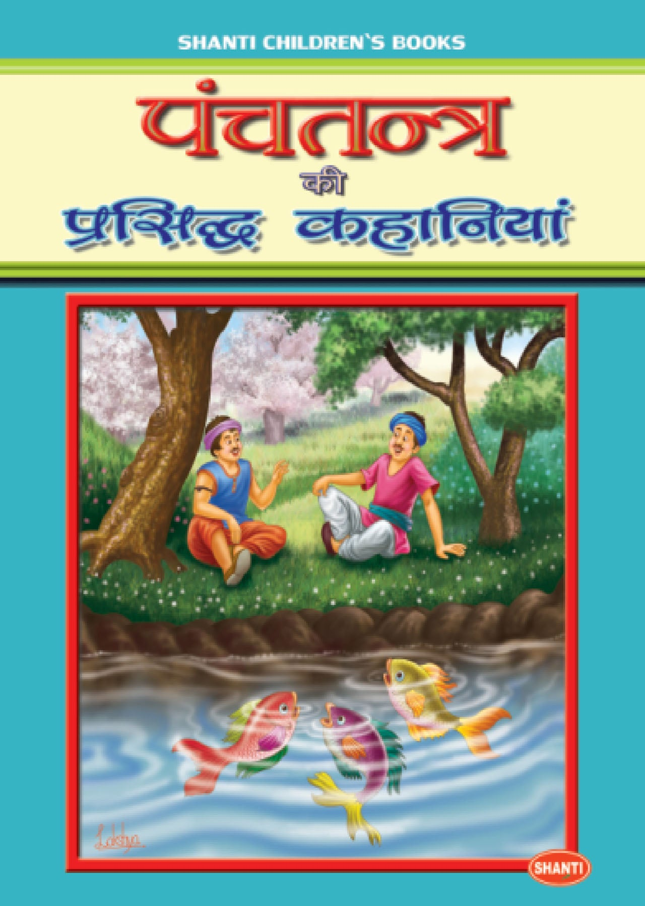 Panchatantra Story Books Famous Stories Of Panchatantra Hindi 2