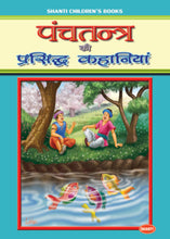 Panchatantra story books-Famous Stories of Panchatantra (Hindi) - 2