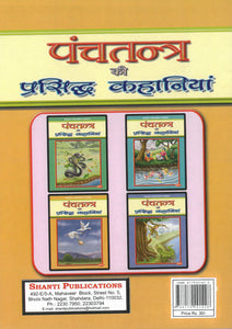 Panchatantra story books-Famous Stories of Panchatantra (Hindi) - 4