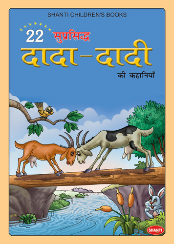 Story Books for Children-22 Famous Grandpa's Stories (Hindi)-1